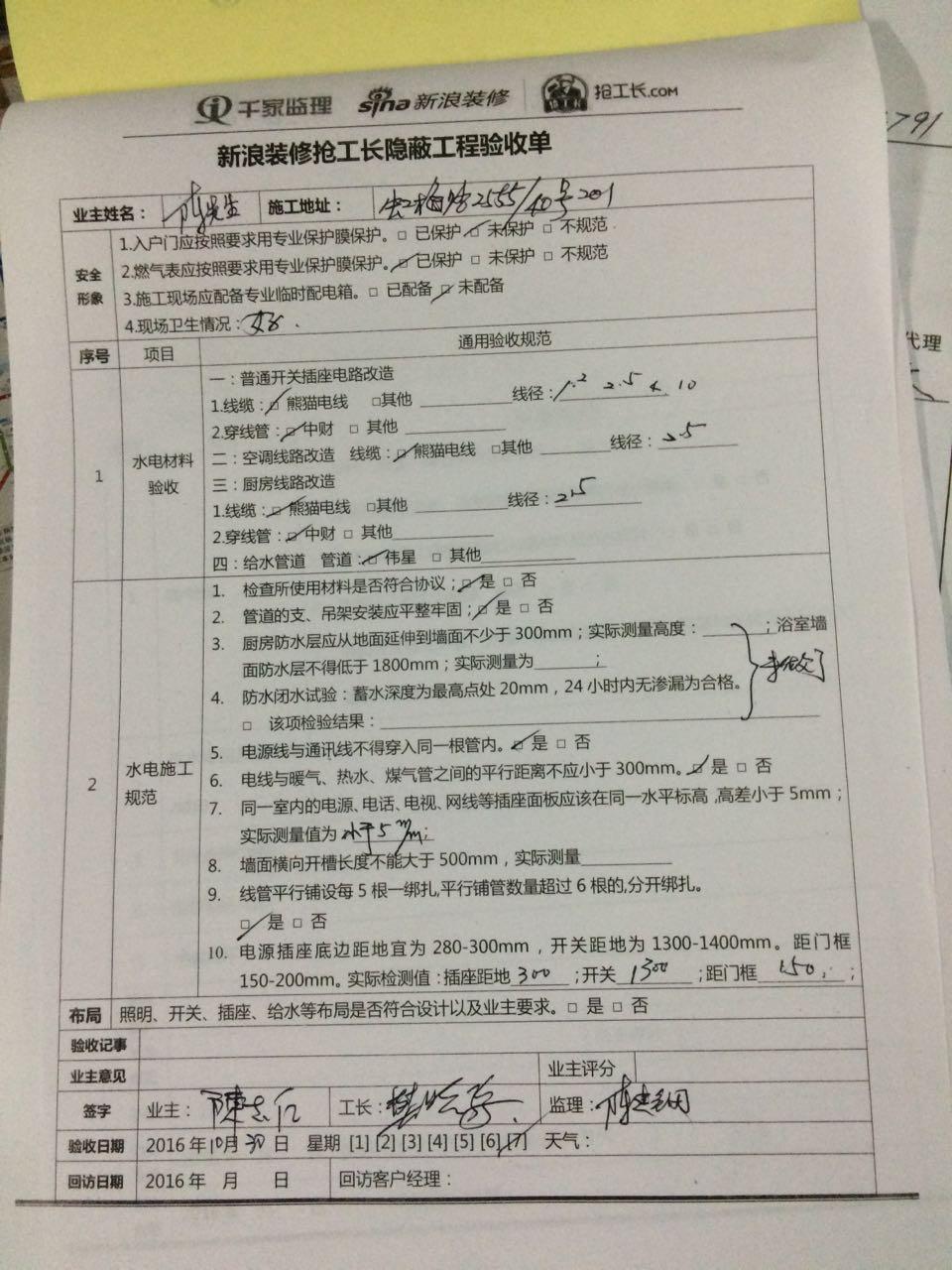 【监理报告】樊晓骏工长施工现场规范整齐