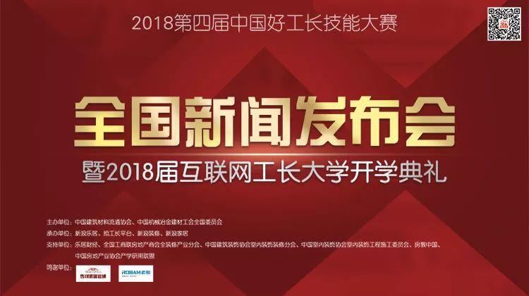 2018四届中国好工长技能大赛全国新闻发布会在京举行