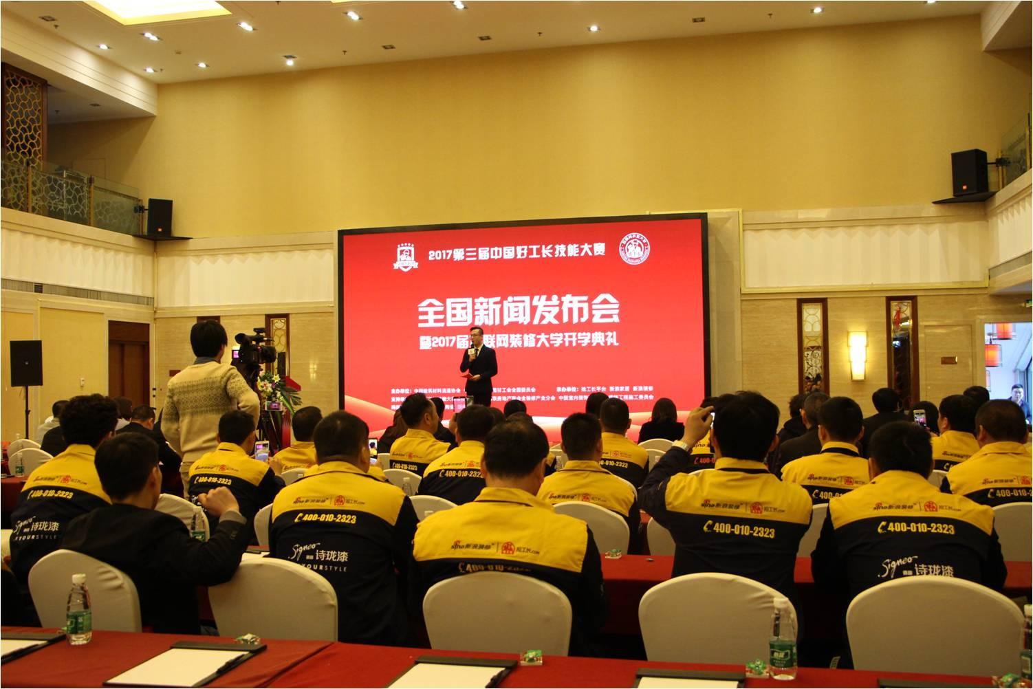 装修技能大比拼 第三届中国好工长技能大赛启动