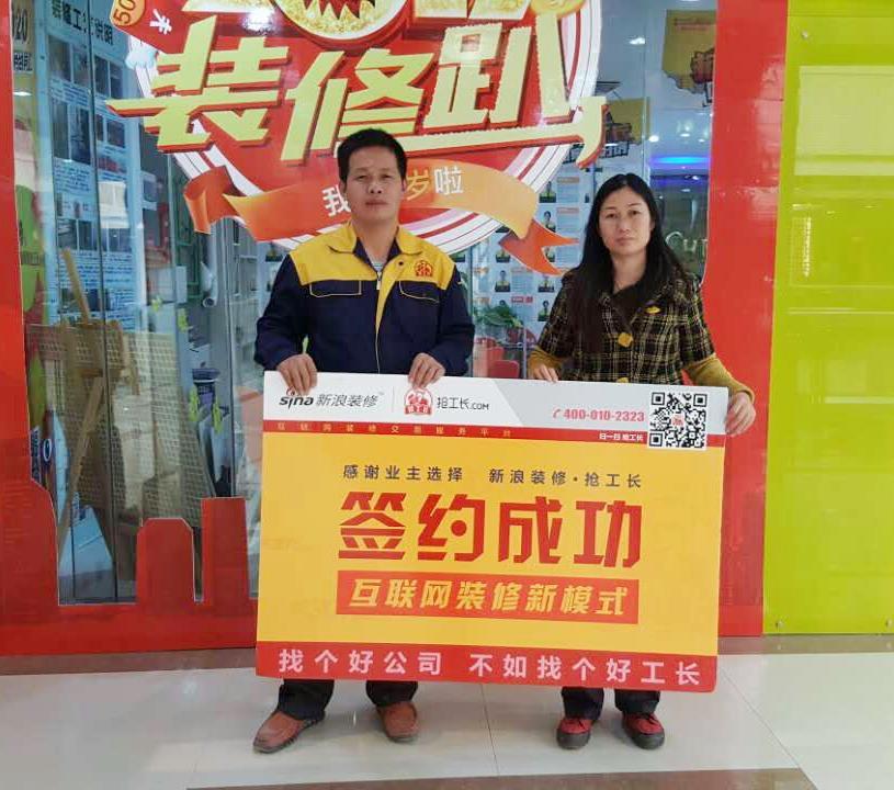 吴龙武工长签约中海国际社区