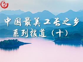 中国最美工长之乡系列报道十——人气之乡·安徽桐城范岗镇