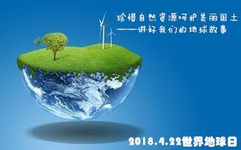 第49个地球日:珍惜自然资源呵护美丽国土——讲好我们的地球故事