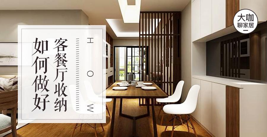 客餐厅要怎么设计才能好看又有大容量