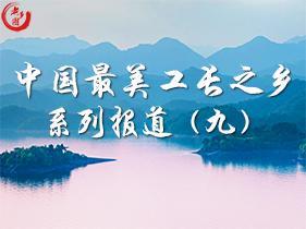 中国最美工长之乡系列报道九——人气之乡·湖北黄冈浠水县蔡河镇