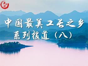 中国最美工长之乡系列报道八——人气之乡·安徽桐城金神镇