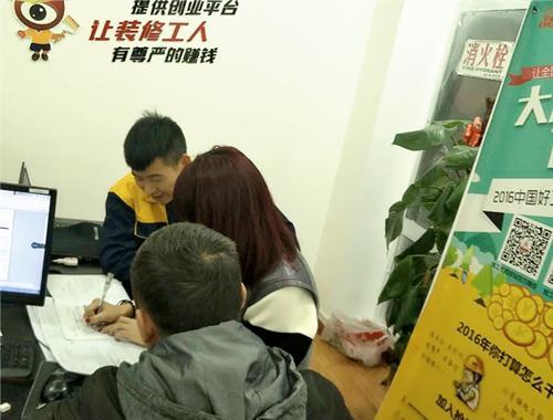 权金东工长签约华府新桃园