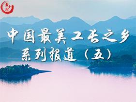 中国最美工长之乡系列报道五——人气之乡·安徽桐城黄甲镇