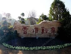 【新浪开工案例】扬州香颂溪岸90㎡