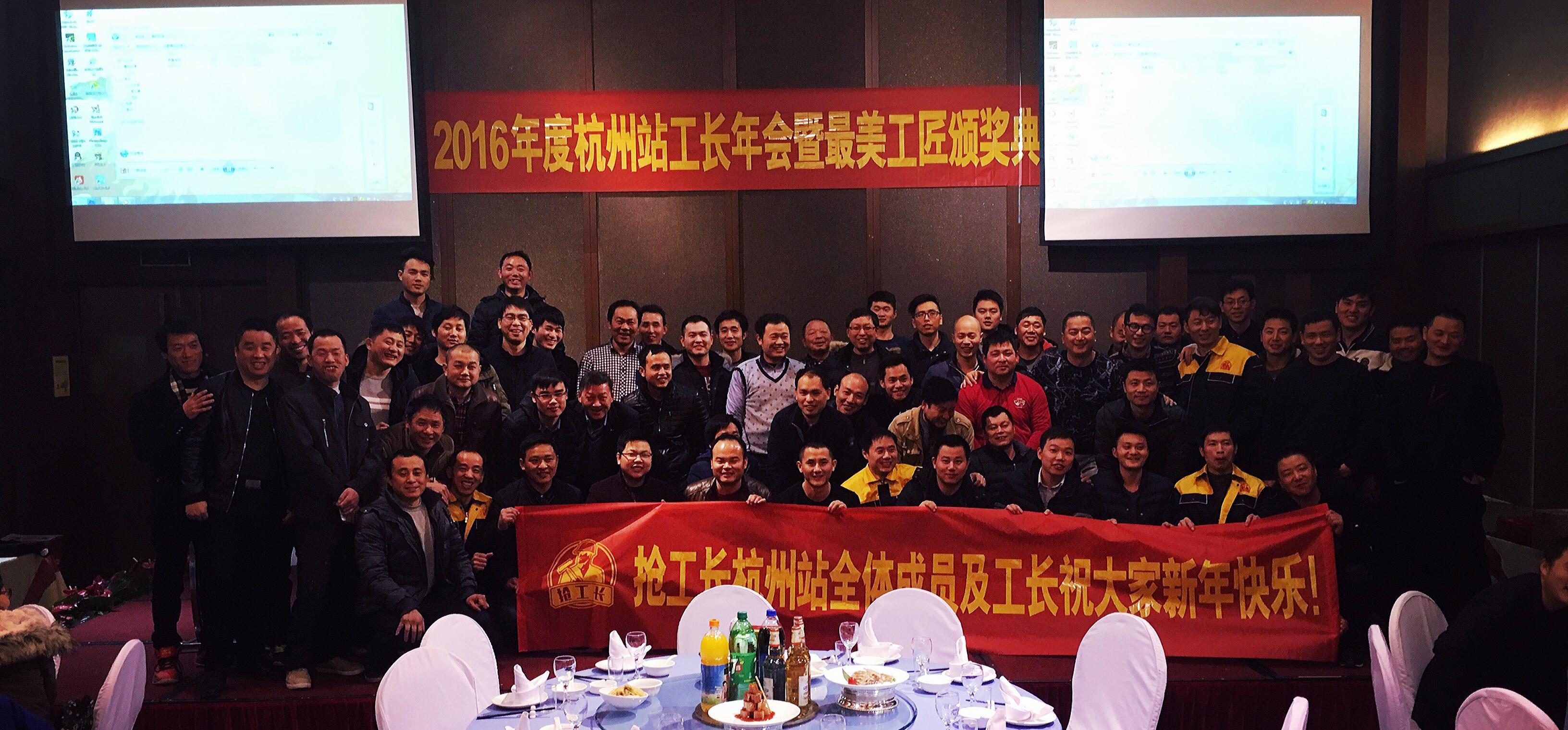 新浪装修 抢工长杭州公司工长年会暨十大最美工匠颁奖典礼