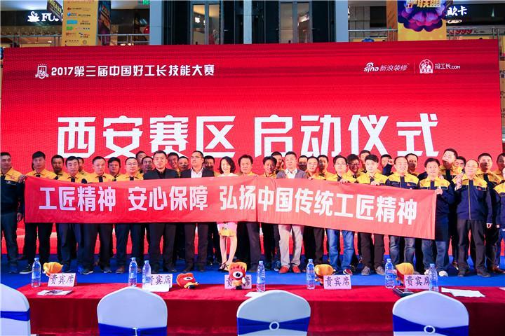 """第三届""""中国好工长""""技能大赛西安赛区赛事盛大开启"""