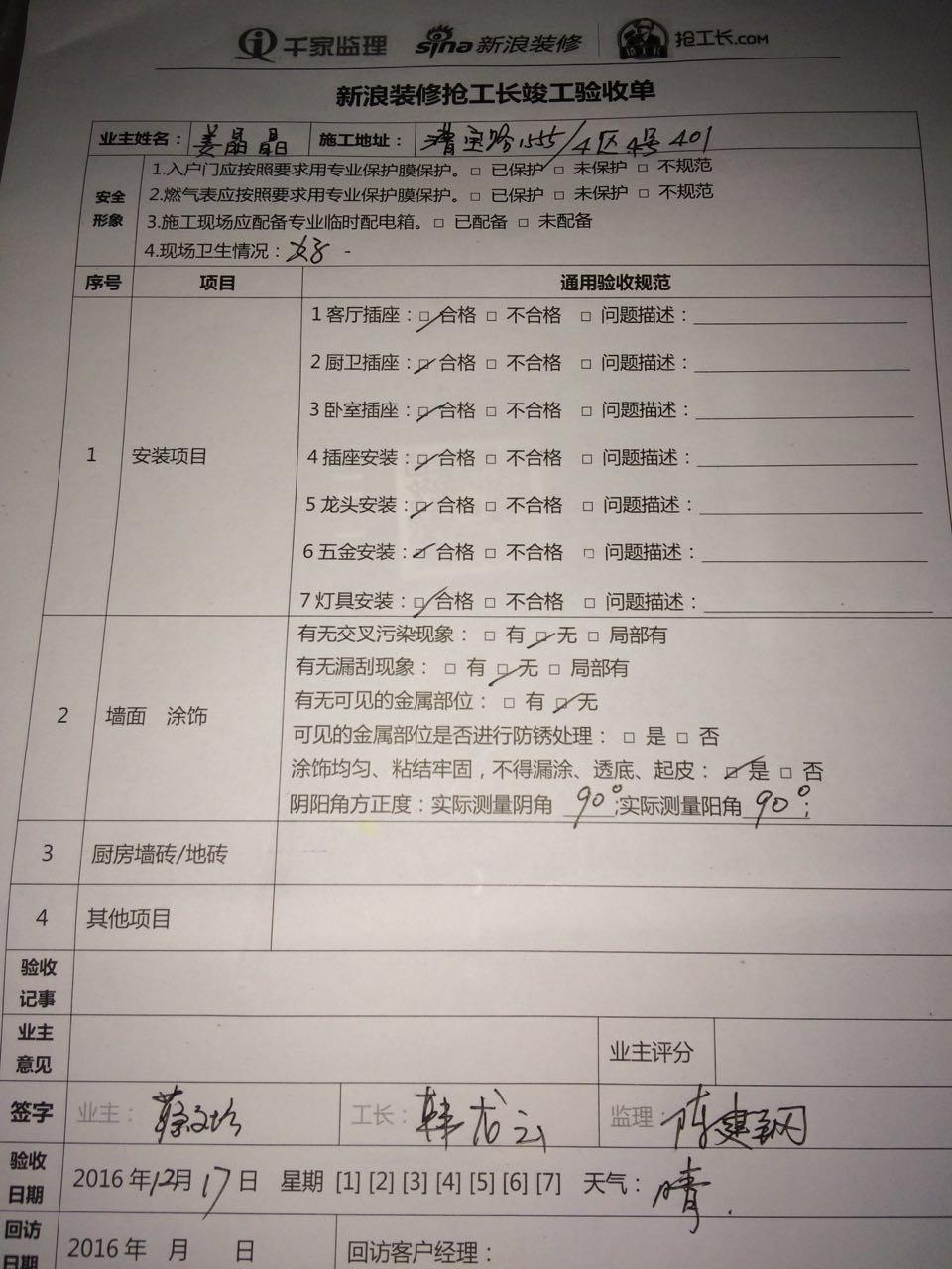 【监理报告】韩龙云工长的三居室中期工程
