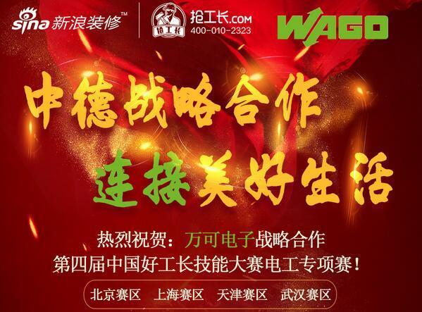 万可电子战略合作第四届中国好工长技能大赛电工专项赛