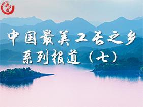 中国最美工长之乡系列报道七——人气之乡·湖北黄冈黄梅县大河镇