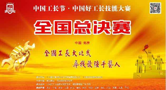 56名工长为角逐18万现金将在北京展开厮杀