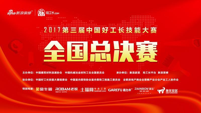 1月9日第三届好工长技能大赛总决赛即将开赛