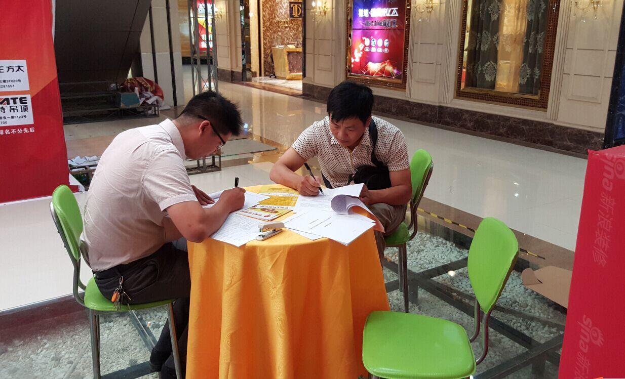 中海国际社区业主签约