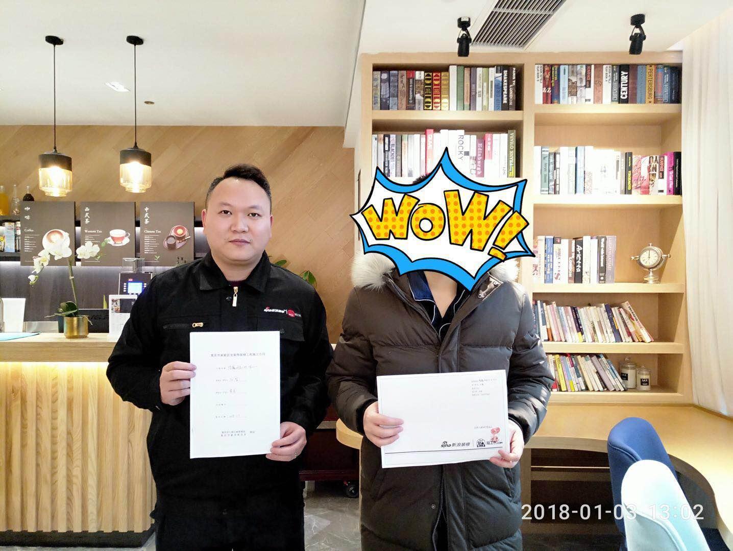 恭喜黄勇工长签约成功隆鑫鸿府武老师