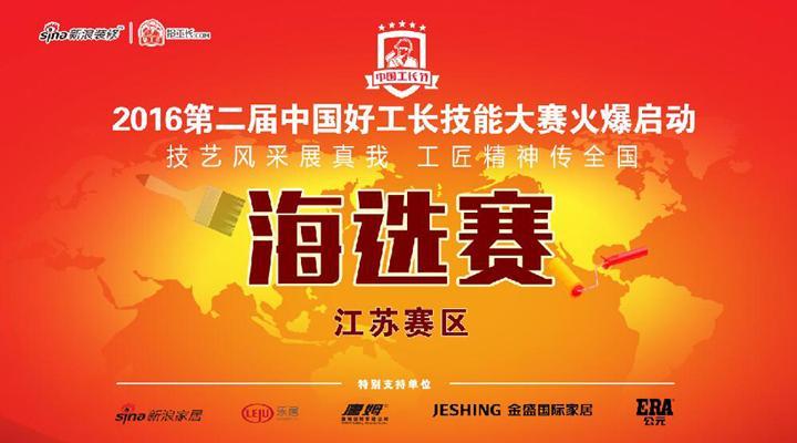 第二届中国好工长技能大赛江苏赛区海选在即,等你来战!