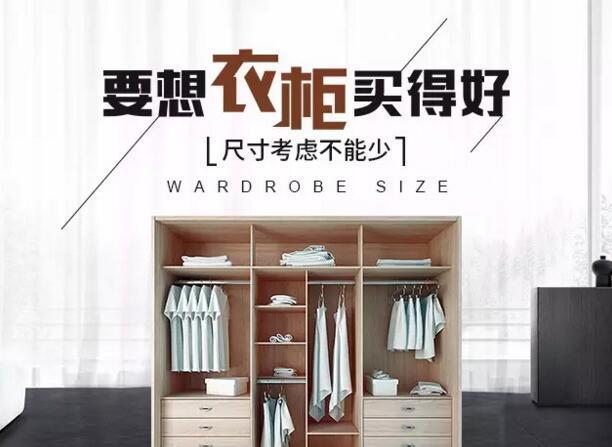 超全家用衣柜设计尺寸参考!