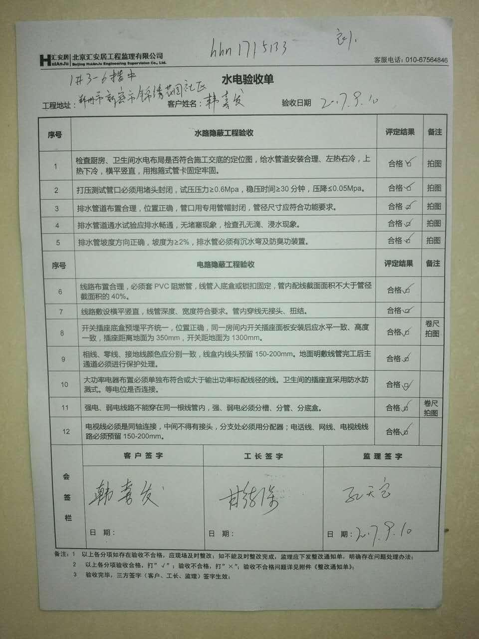 【监理报告】新密市 锦绣花园社区