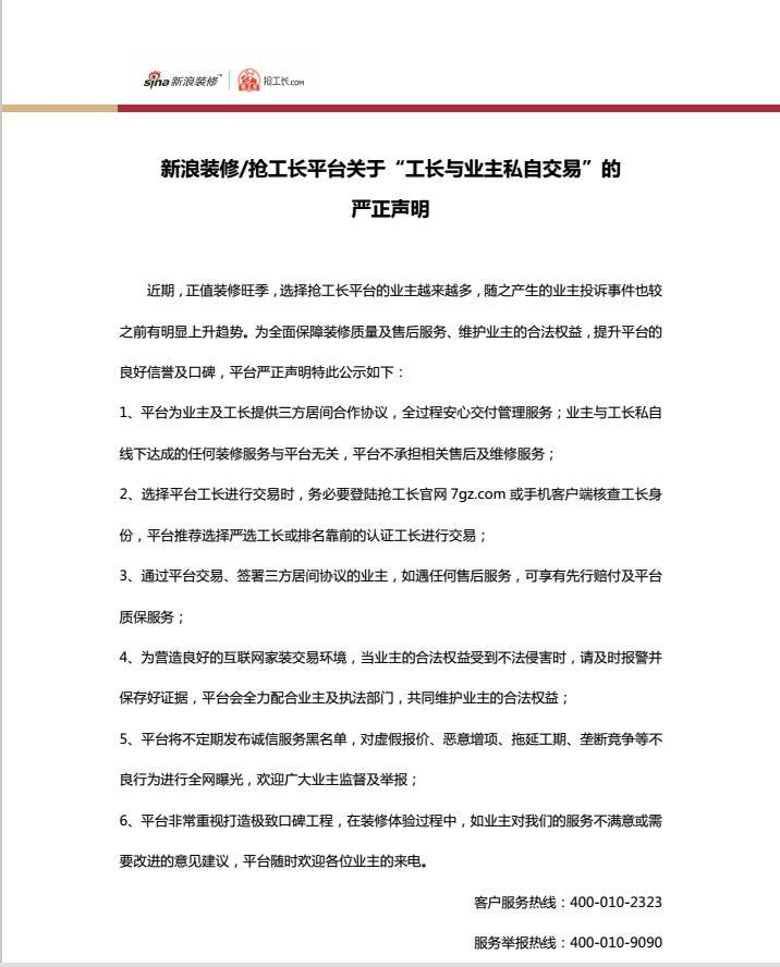 """新浪装修/抢工长平台关于""""工长与业主私自交易""""的严正声明"""