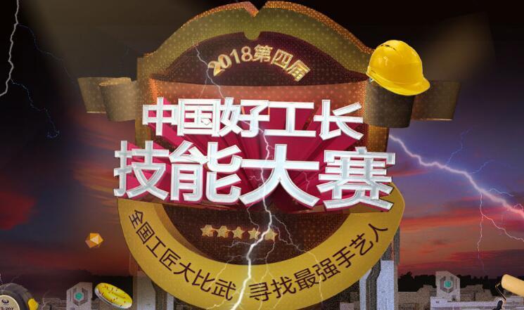 2018抢工长工长技能大赛北京赛区启动