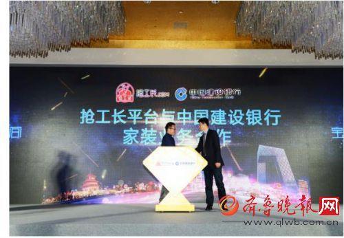 抢工长携手中国建行强力打造互联网家装新型生态圈