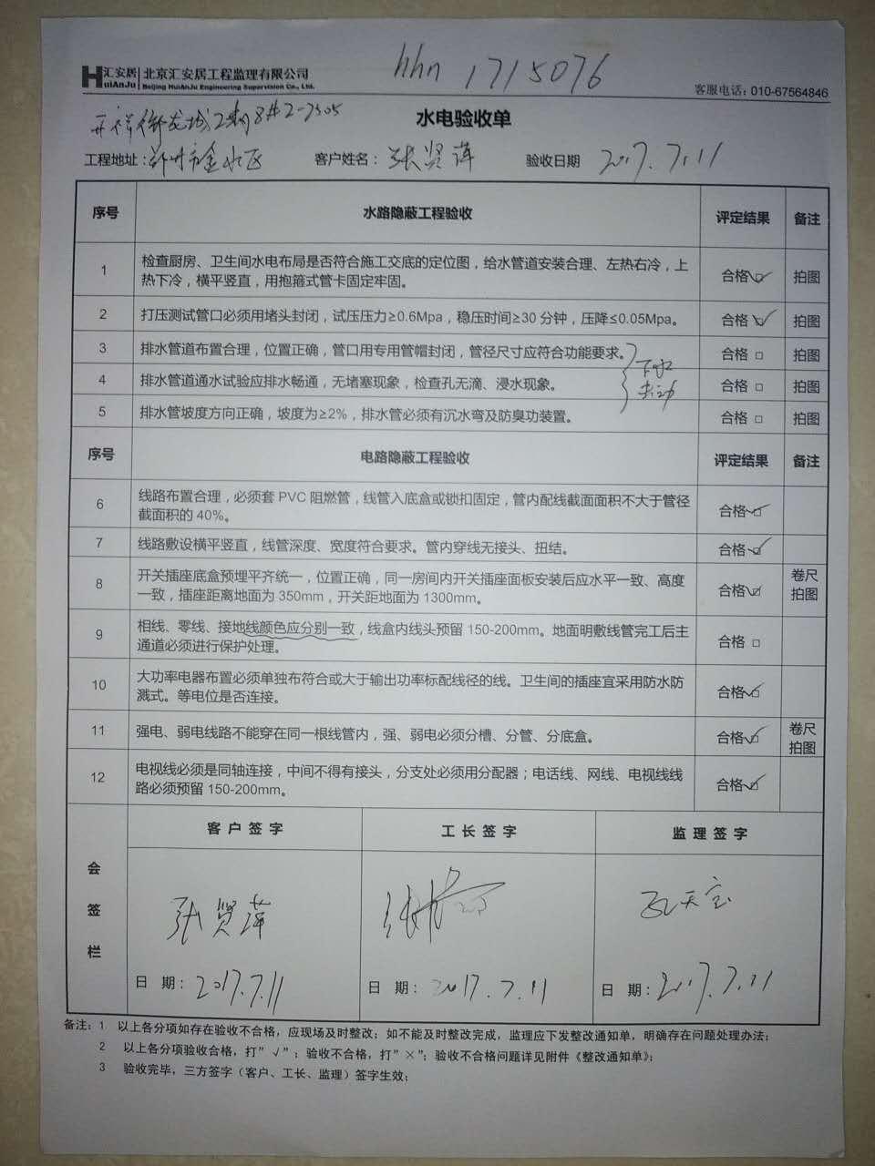 【监理报告】水电验收的注意事项