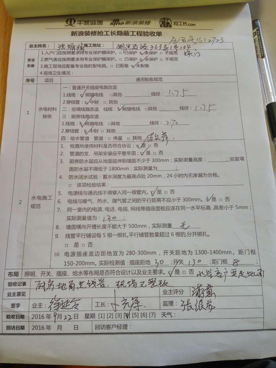 【监理报告】前期验收-水电验收的注意事项