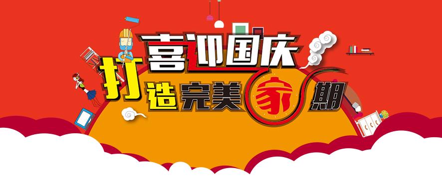 十一国庆专题深圳