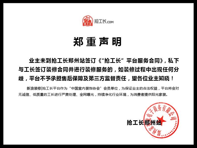 http://bjcache.leju.com/gongzhang/image/20170801/20170801161211_36590.jpg