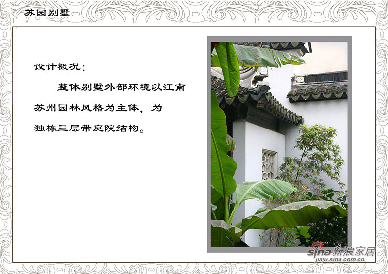 混搭 别墅 其他图片来自用户1907691673在苏州园林别墅混搭20的分享