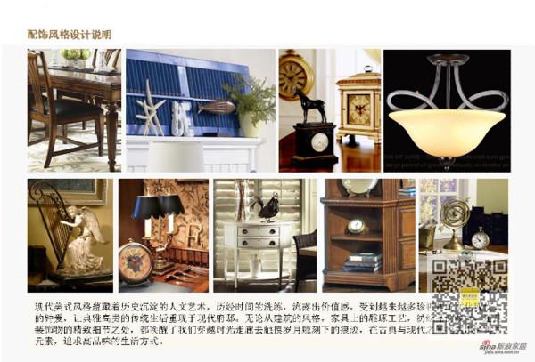 元洲装饰美式风格装修设计案例