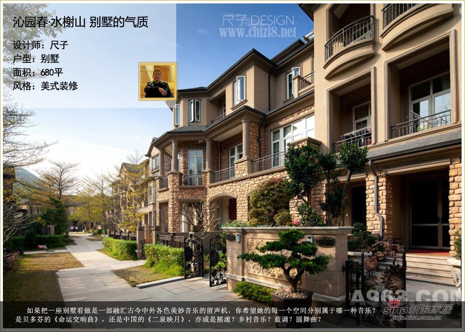 欧式 别墅 其他图片来自用户2746953981在沁园春·水榭山 彰显别墅气质19的分享