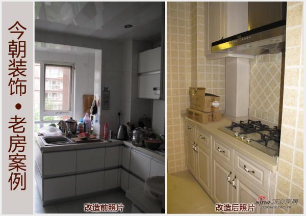 厨房对比图