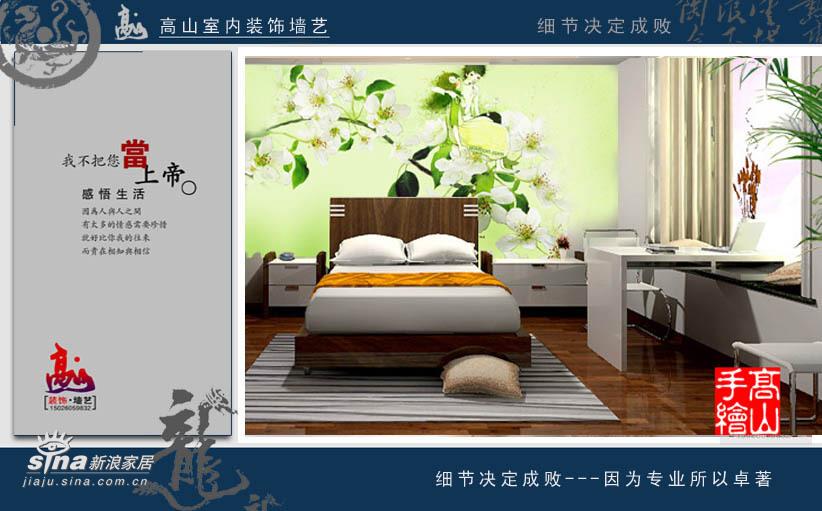 简约 一居 卧室图片来自用户2557979841在时尚墙绘家居梦工厂74的分享