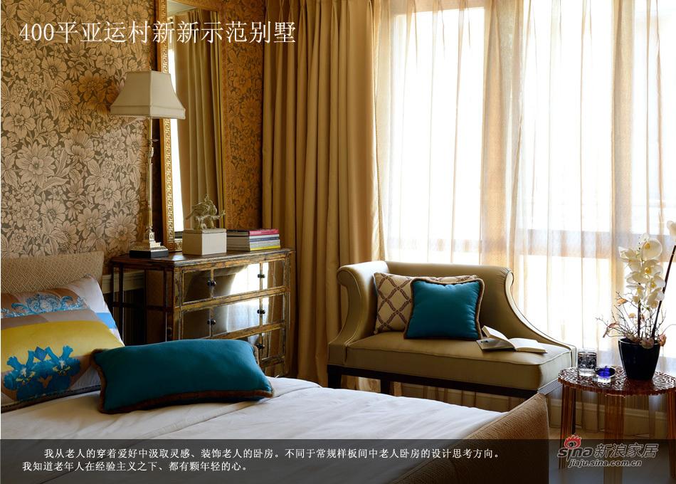 欧式 别墅 卧室图片来自用户2557013183在北京万通亚运新新示范别墅51的分享