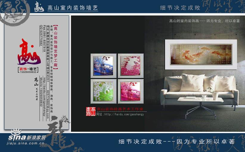 简约 一居 其他图片来自用户2557979841在时尚墙绘家居梦工厂74的分享