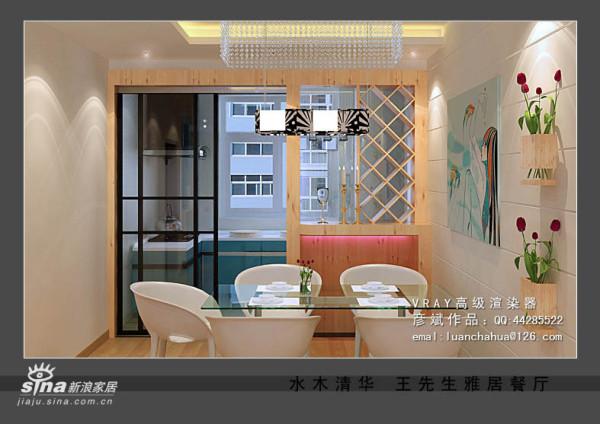 简约 三居 餐厅图片来自用户2737735823在水木清华三居室27的分享