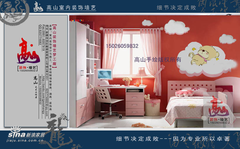 简约 一居 儿童房图片来自用户2557979841在时尚墙绘家居梦工厂74的分享
