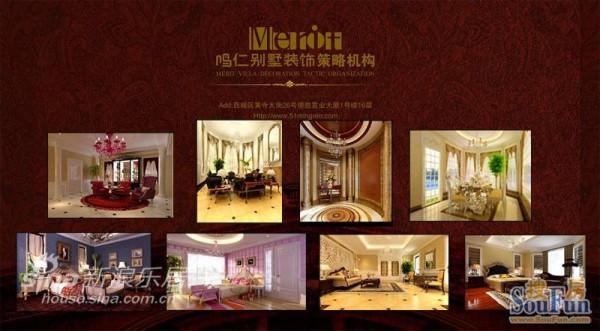 天津红湾别墅设计