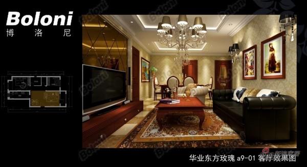 华业东方玫瑰a9-01客厅0