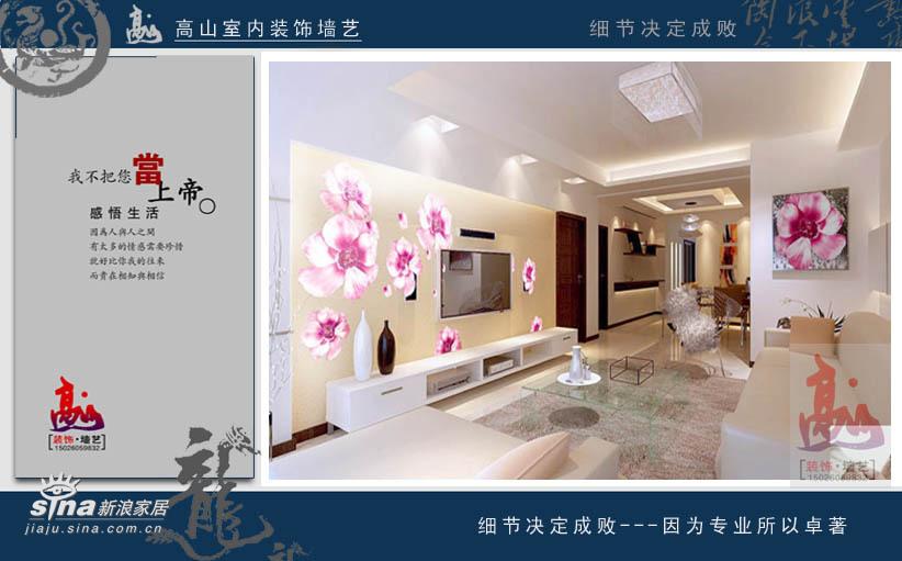简约 一居 客厅图片来自用户2557979841在时尚墙绘家居梦工厂74的分享