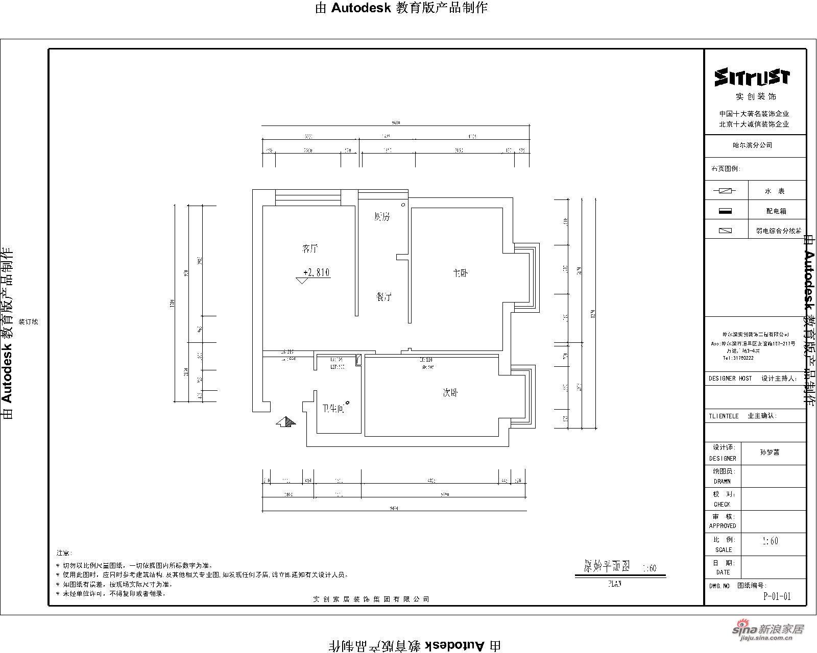 简约 二居 其他图片来自用户2738820801在5.5万打造恒祥城100平米现代简约两室一厅59的分享