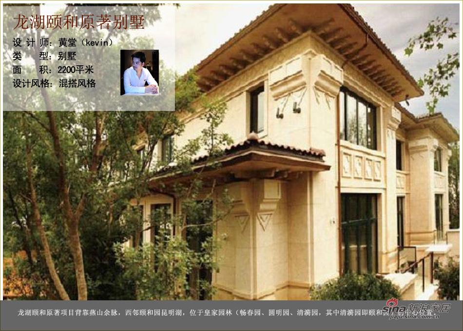 图片来自在颐和原著别墅10的分享