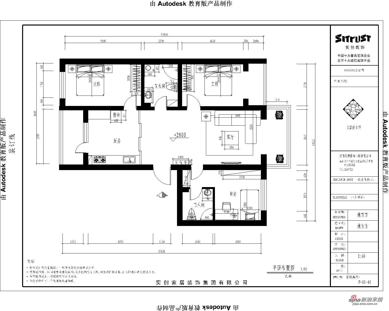 田园 一居 户型图图片来自用户2737946093在5.5万打造明光翡翠湾小户型田园风格21的分享