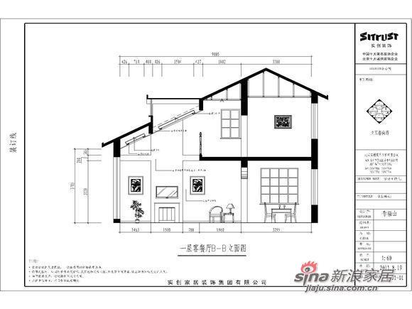 房屋剖面图