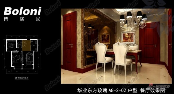 华业玫瑰A8-2-02餐厅
