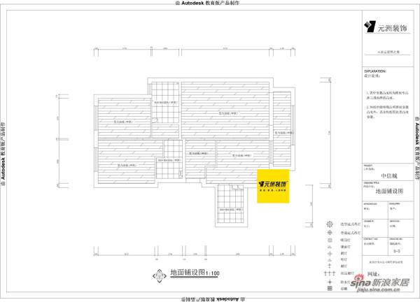 4.5万装100平米中信城简约中式三居