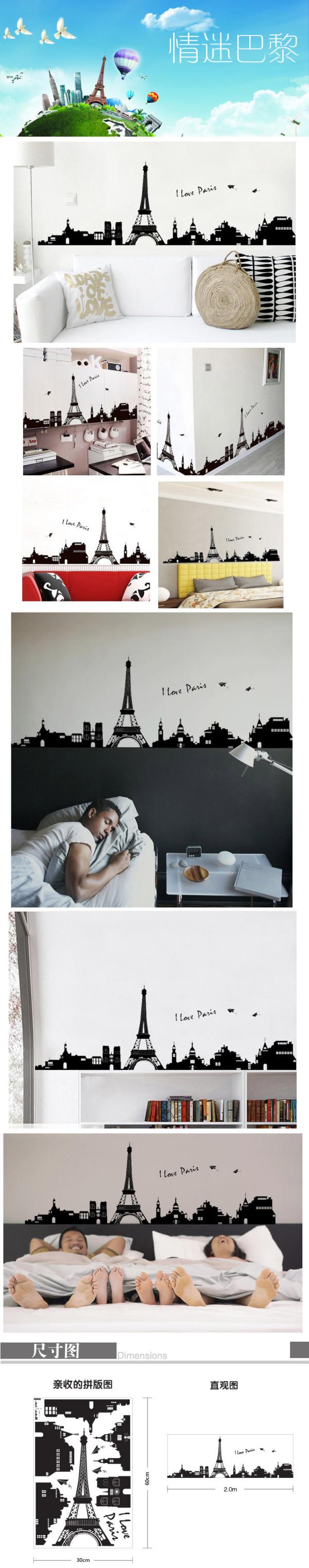 城市夜景 巴黎埃菲尔铁塔墙贴